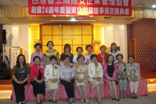 **2nd Jul. 2011 : Taiwan Province Branch of TWEA held the 24th Anniversary Celebration Ceremony & the Handover Ceremony of Presidents. **2011-07-02 台灣省工商婦女企業管理協會第1
